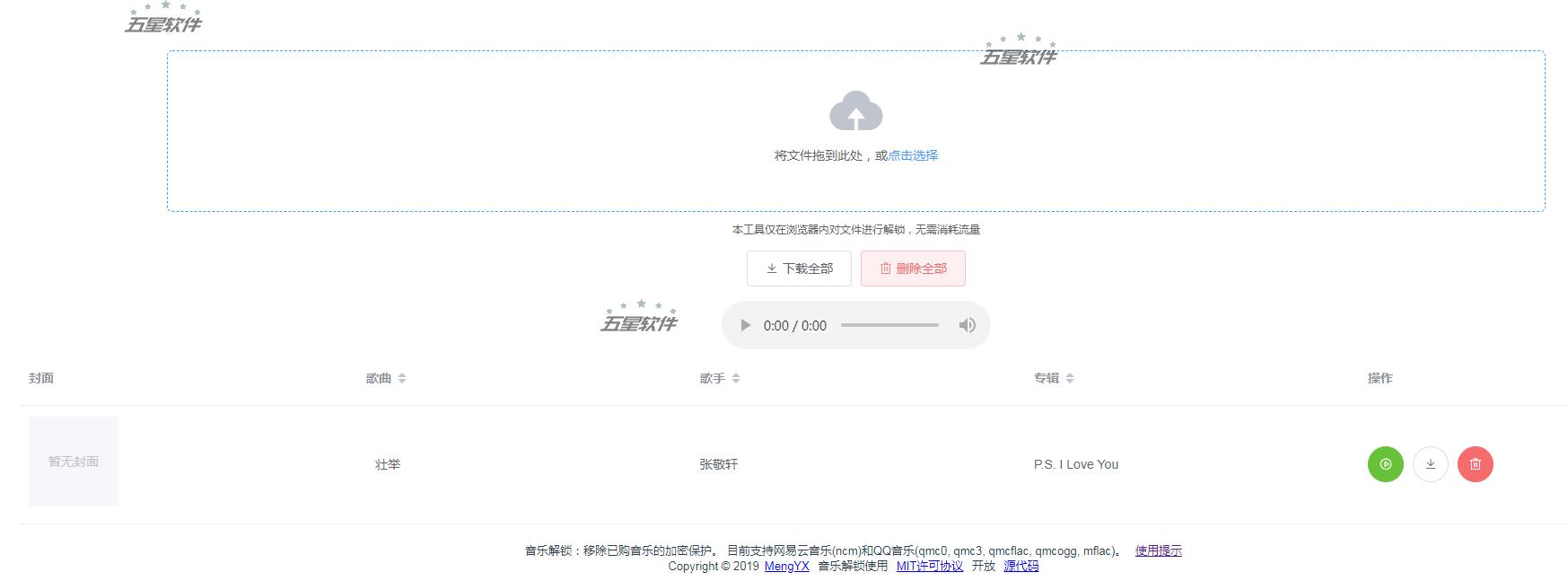超赞!加密音乐解锁工具 Unlock-music (web应用)