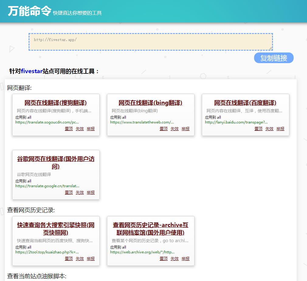 快捷网页工具:万能命令