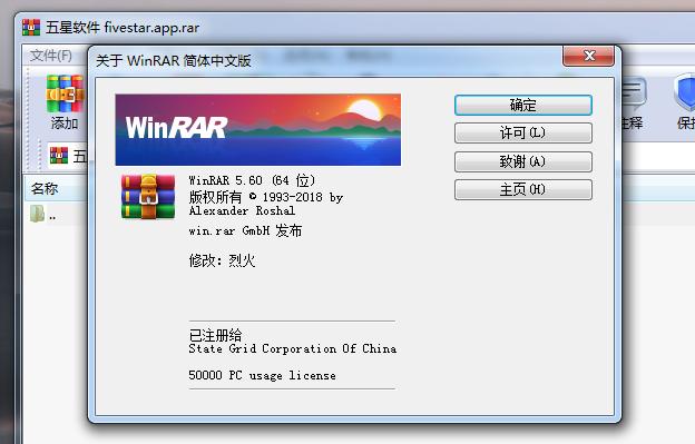 好用的压缩工具Winrar v5 去广告中文版