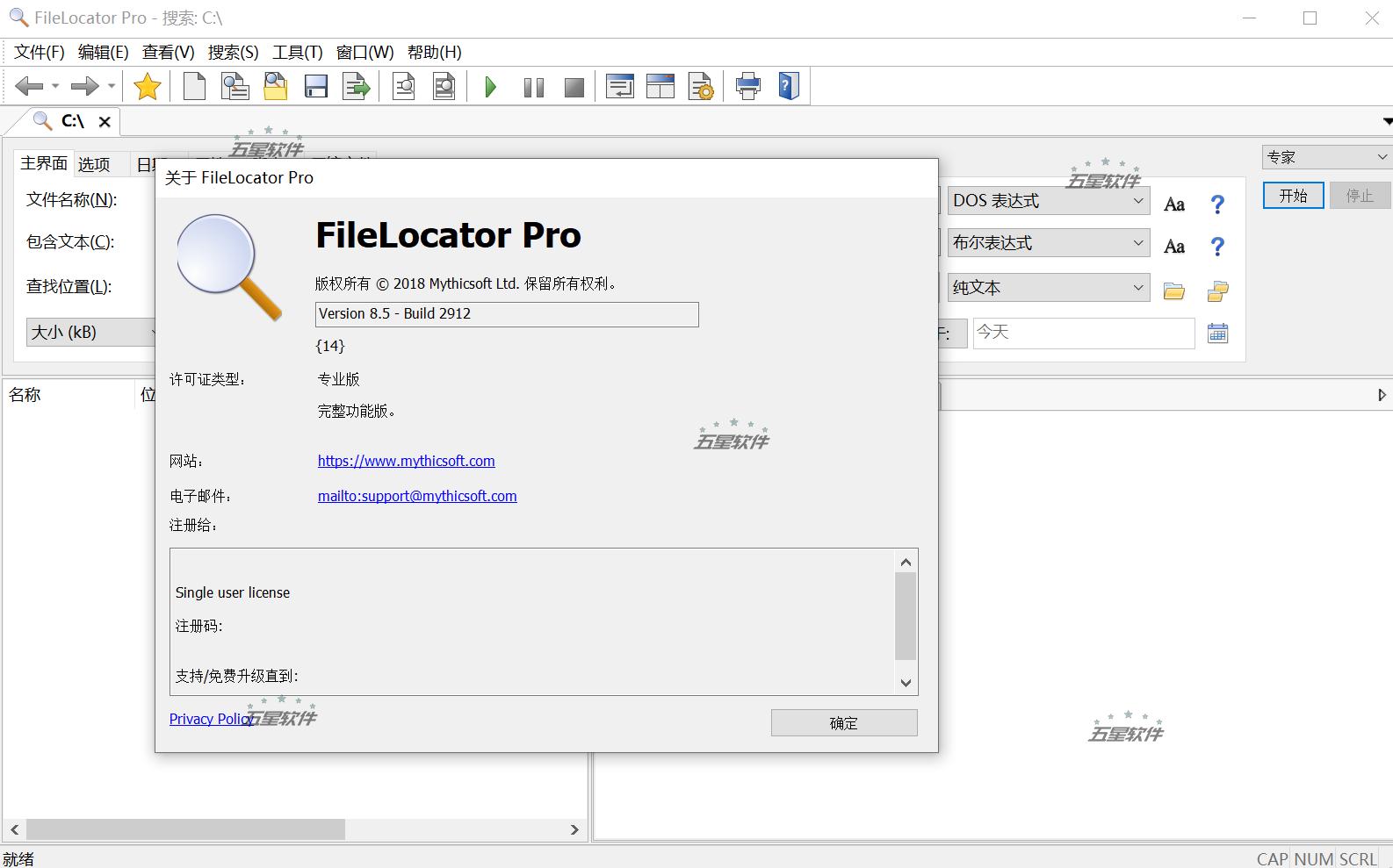 全文搜索!效率神器FileLocator 中文专业版