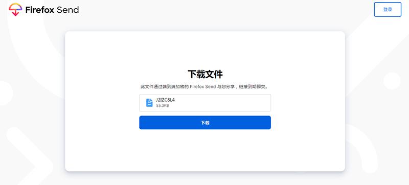 在线文件快传第二辑:Firefox Send 大厂产品,值得信赖