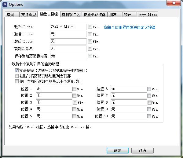 高效管理剪贴板:Ditto 开源、免费
