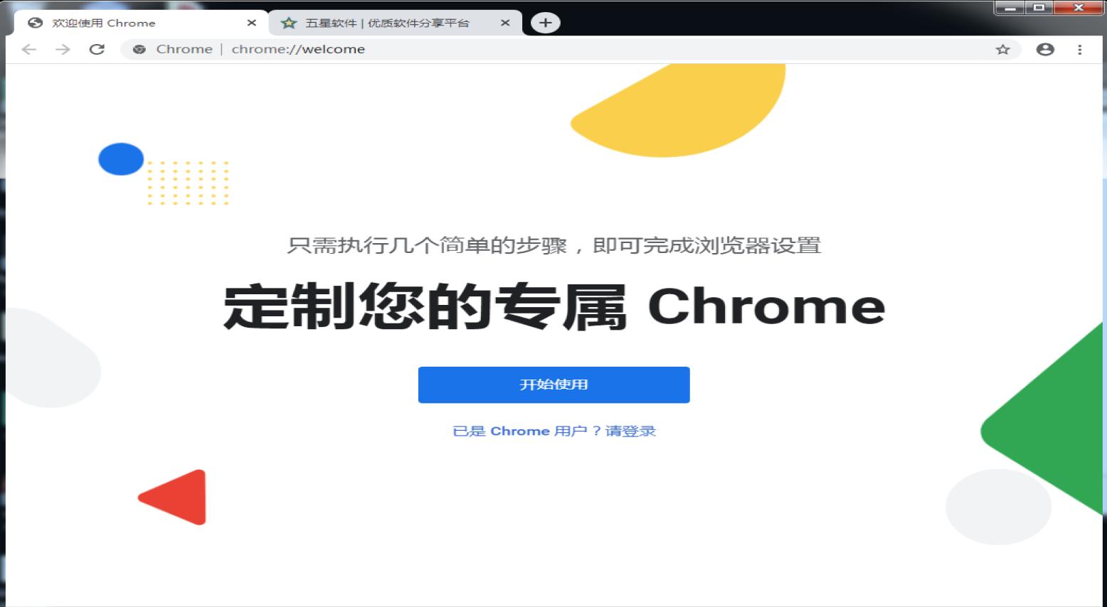 Chrome浏览器 官方安装包+绿色便携版