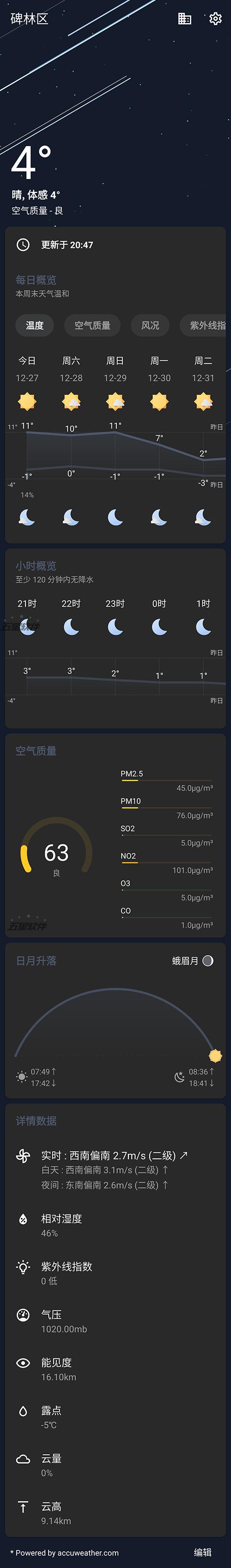 好看又好用的天气软件:几何天气