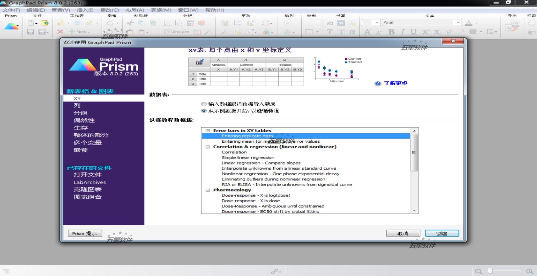 科学绘图软件GraphPad Prism 8 汉化破解版