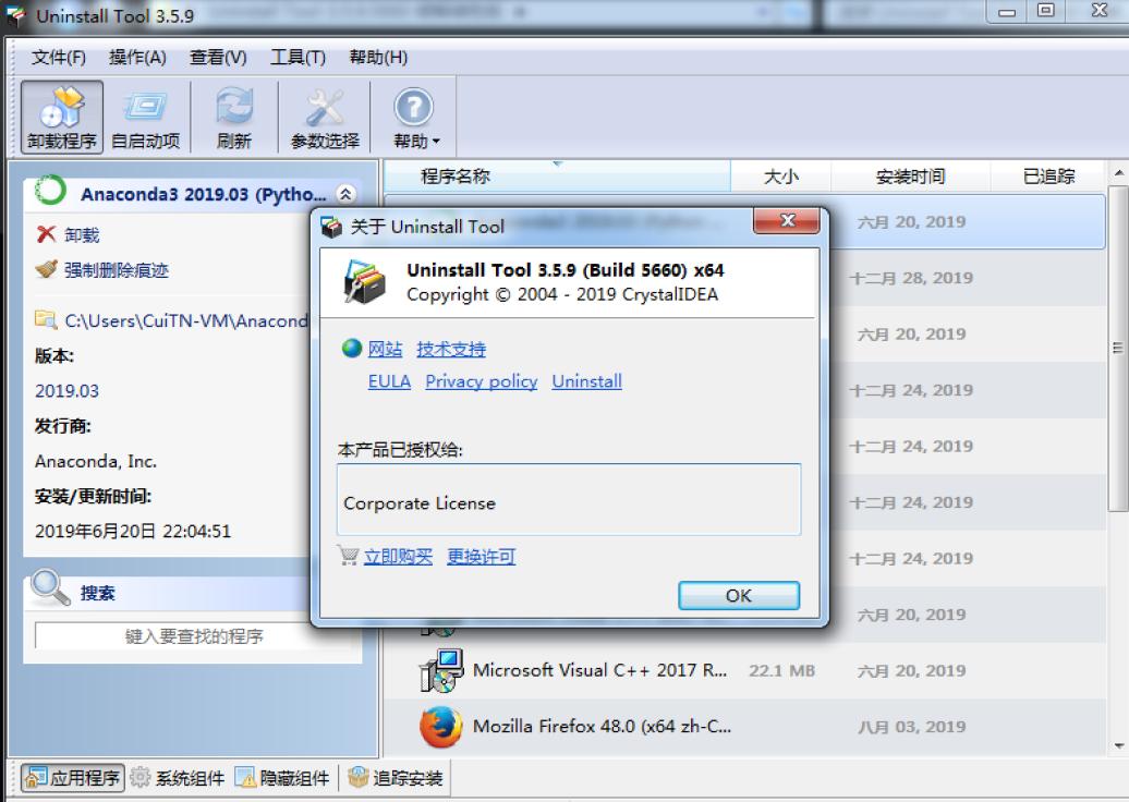 强大的软件卸载和自启动管理工具: Uninstall Tool v3 绿色破解版 单文件