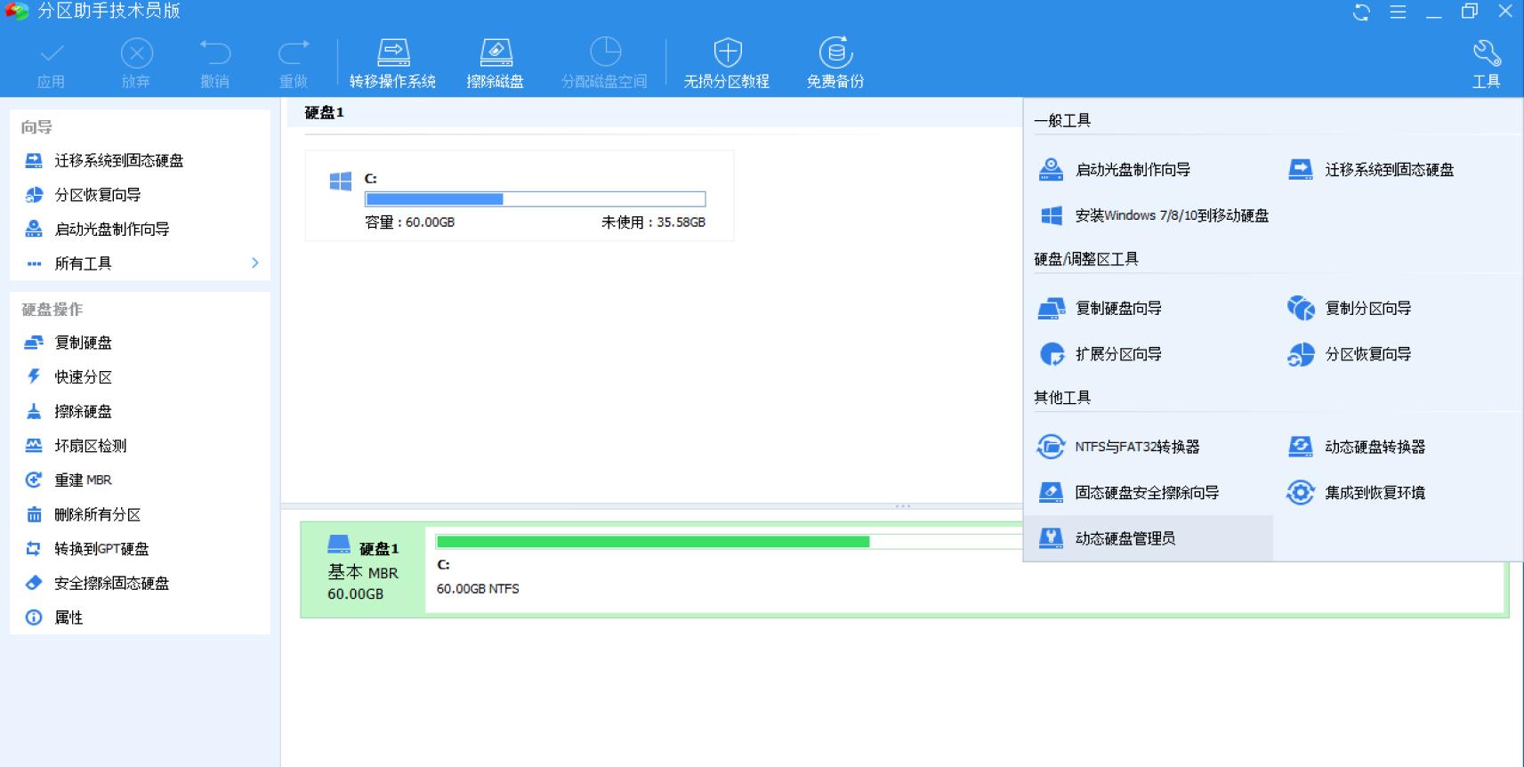 磁盘分区工具:傲梅分区助手单文件企业版 v8