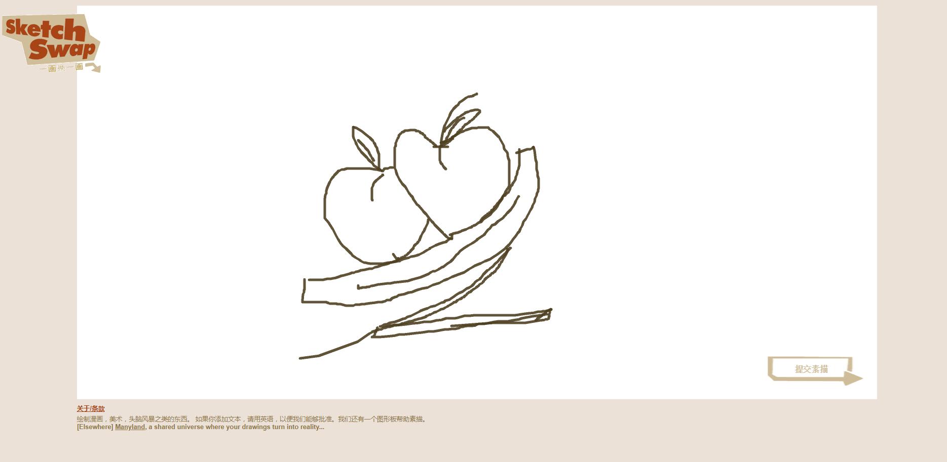 与世界各地的人交换画作:一画换一画 Sketch Swap
