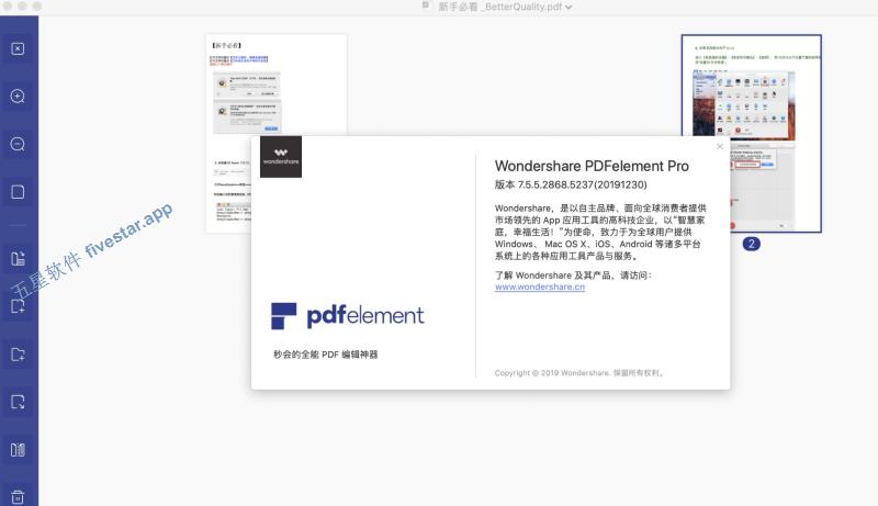万兴 PDFelement v7 for MAC