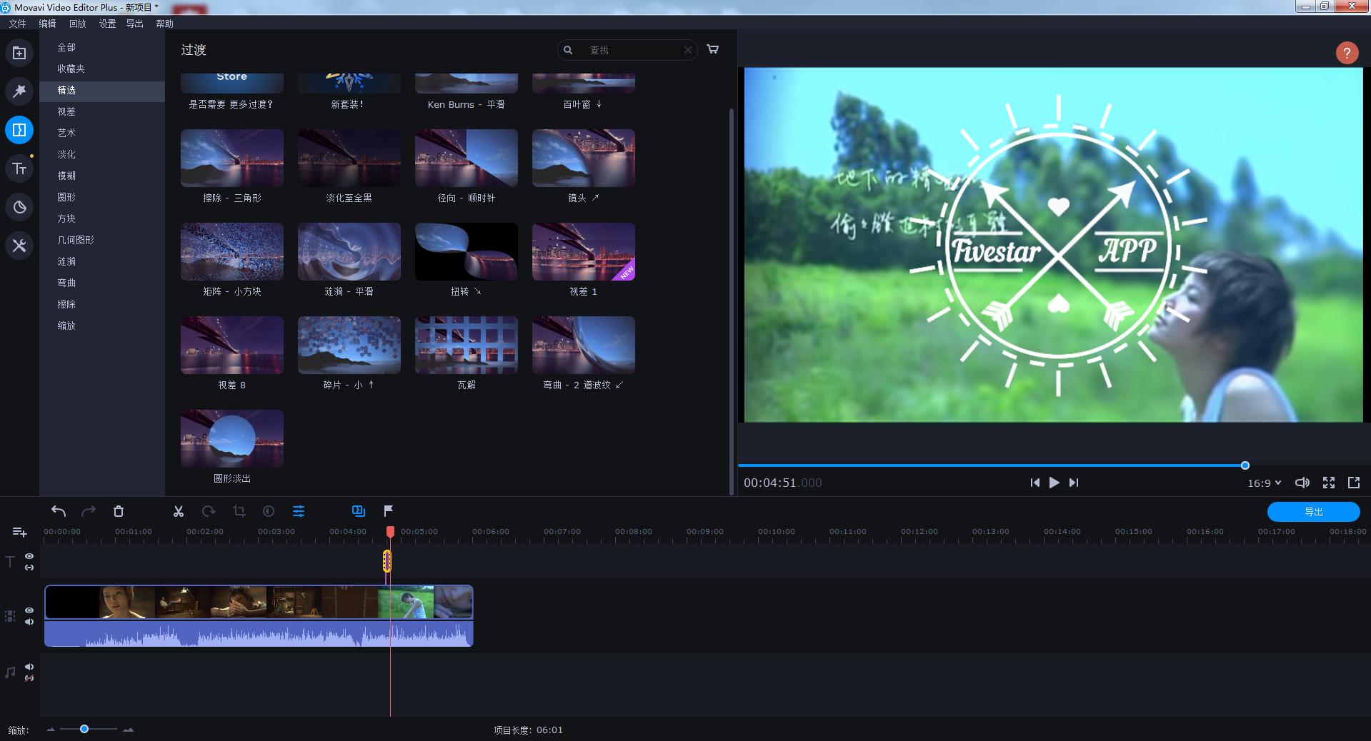 全能视频剪辑软件 MovaviVideoEditor v20 中文破解版