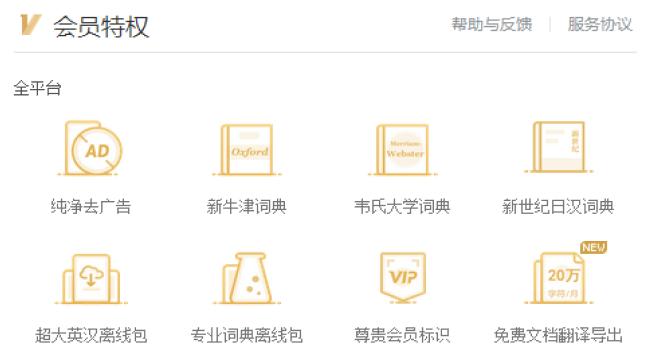 网易有道词典 VIP破解版 v8