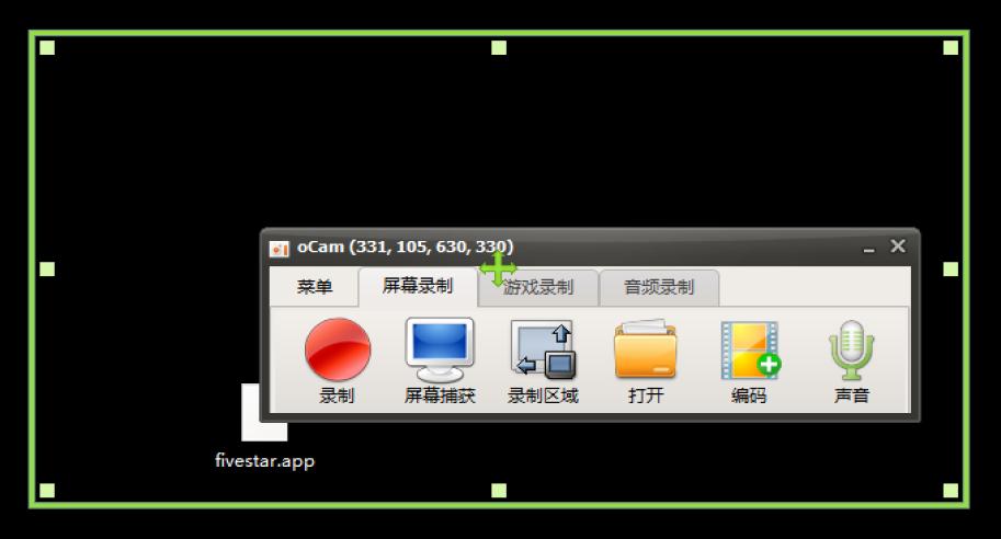 实用录屏软件: oCam v4去广告绿色版