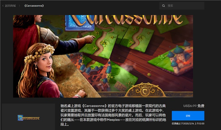 Epic喜加二:《Carcassonne》和《Ticket to Ride》