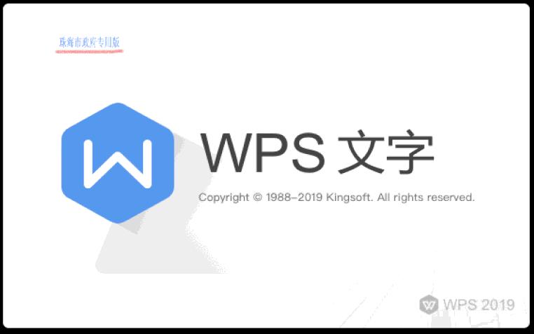 WPS 2019 政府定制版
