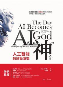 """AI成""""神""""之日:人工智能的终极演变 PDF 电子版"""
