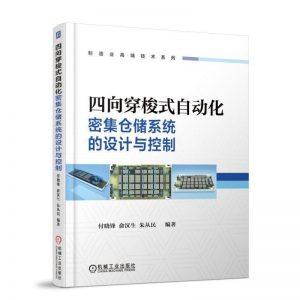 四向穿梭式自动化密集仓储系统的设计与控制 PDF 电子版