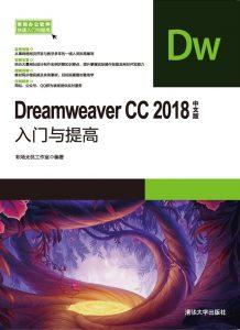 Dreamweaver CC2018中文版入门与提高 PDF 电子版