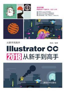 Illustrator CC 2018从新手到高手 PDF  电子版