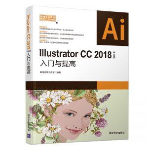 Illustrator CC 2018中文版入门与提高 PDF 电子版