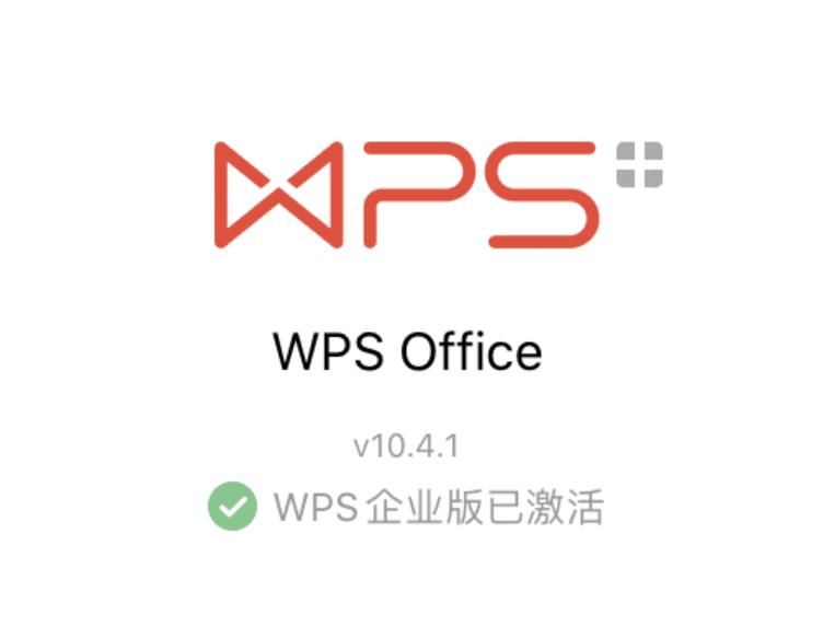 IOS端WPS激活Pro企业版权限