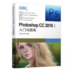 Photoshop CC2018中文版入门与提高 PDF 电子版