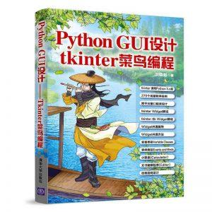 Python GUI设计——tkinter菜鸟编程 PDF 电子版