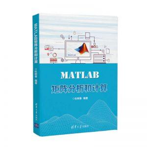MATLAB矩阵分析和计算 PDF 电子版