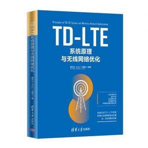 TD-LTE系统原理与无线网络优化 PDF 电子版