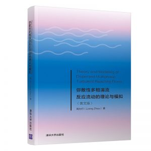 Theory and Modeling of Dispersed Multiphase(弥散性多相湍流反应流动的理论与模拟) PDF 电子版