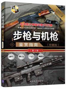 步枪与机枪鉴赏指南(第二版)PDF  电子版