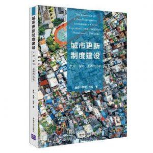 城市更新制度建设:广州、深圳、上海的比较 PDF 电子版