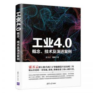 工业4.0——概念、技术及演进案例 PDF 电子版