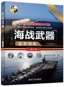 海战武器鉴赏指南第二版 PDF 电子版