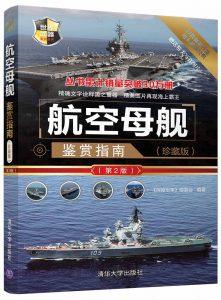 航空母舰鉴赏指南第二版 PDF 电子版