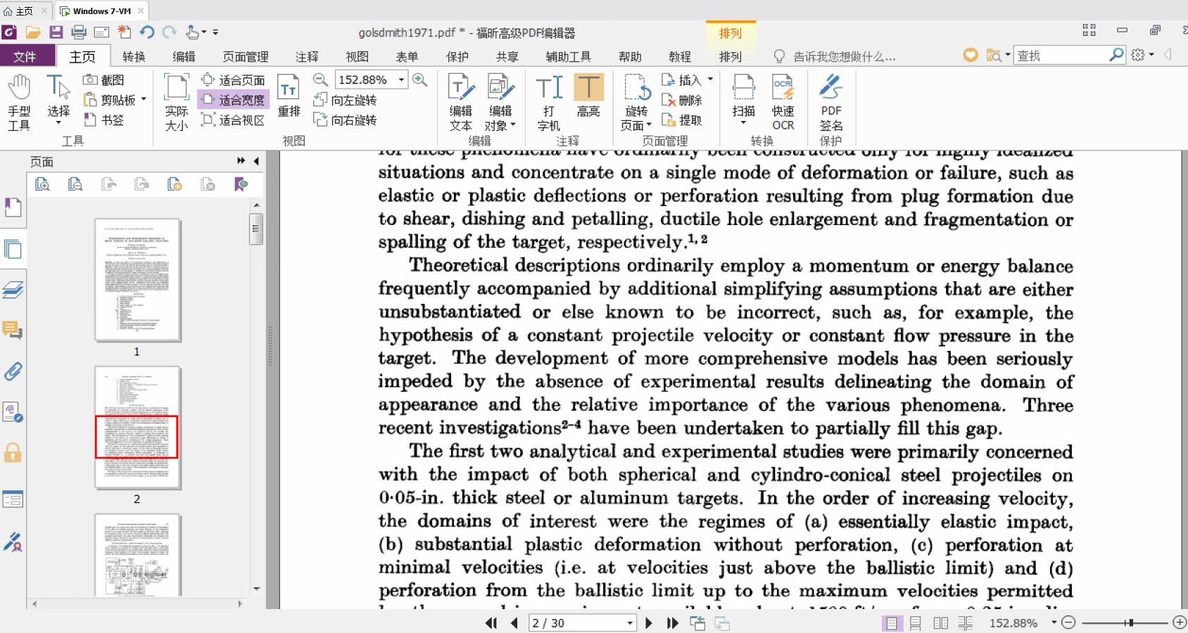 福昕高级PDF编辑器企业版 v9 绿色精简版