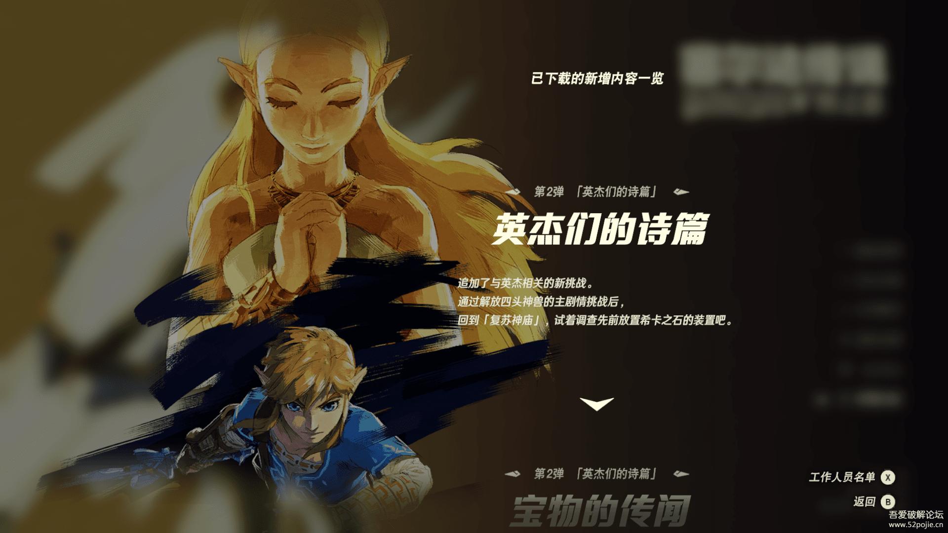 塞尔达传说:旷野之息日版最新版全DLC官方中文版