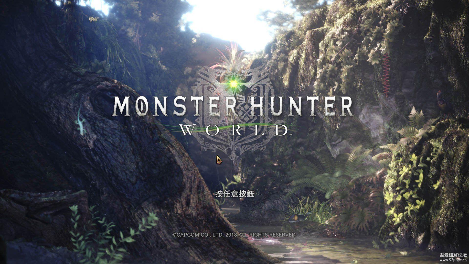 怪物猎人:世界 v166925免安装繁体中文版