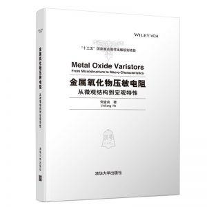 金属氧化物压敏电阻—从微观结构到宏观特性(Metal Oxide Varistors-From Microstructure to Macro-characteristics)