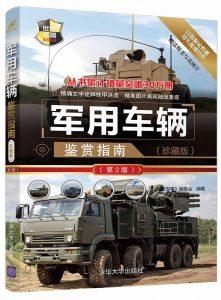 军用车辆鉴赏指南(珍藏版)(第2版)PDF 电子版