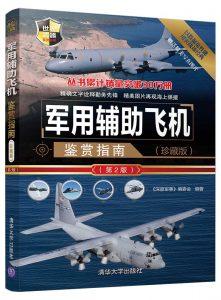军用辅助飞机鉴赏指南(珍藏版)(第2版) PDF 电子版