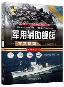 军用辅助舰艇鉴赏指南(珍藏版)(第2版) PDF电子版