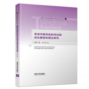 考虑中断风险的供应链优化模型和算法研究 PDF 电子版
