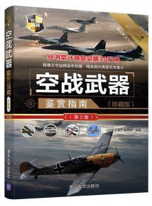 空战武器鉴赏指南(珍藏版)(第2版) PDF 电子版