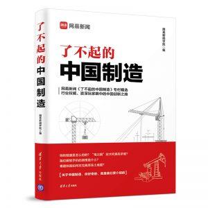 了不起的中国制造 PDF 电子版