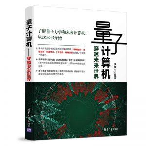 量子计算机——穿越未来世界 PDF 电子版