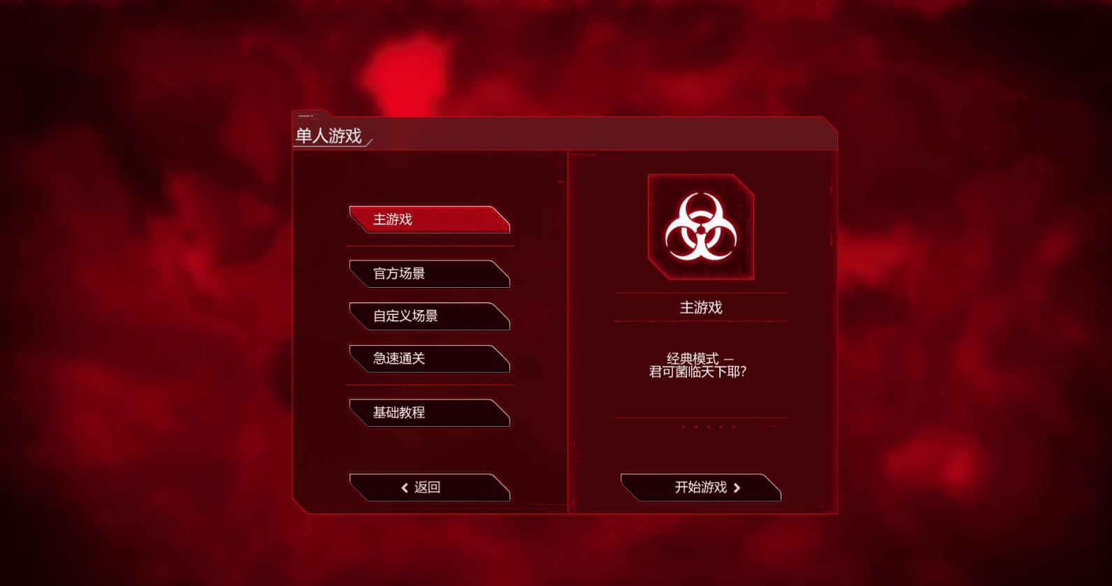 瘟疫公司:物竞天择 1.17.2  中文绿色PC版