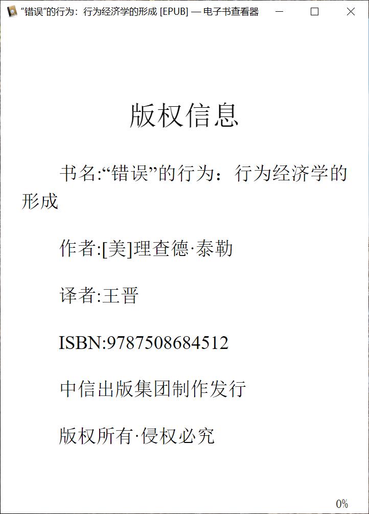 中信出版社 2000本EPUB电子书合集 (非压缩包合集,可单本下载)