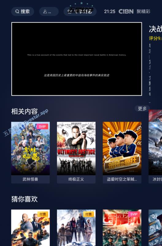 电视可用的影视应用: CIBN聚精彩 SVIP破解版 v6