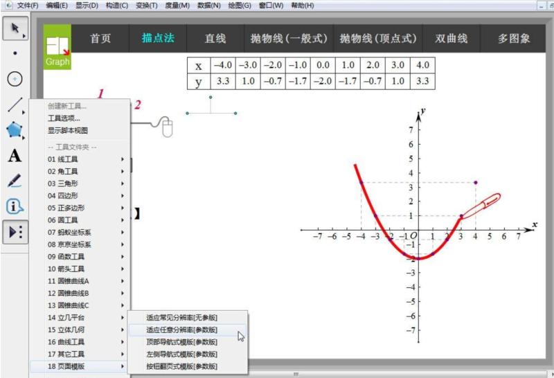 几何画板 最强中文版 5.06: 教程+实例+控件+打包机+工具集