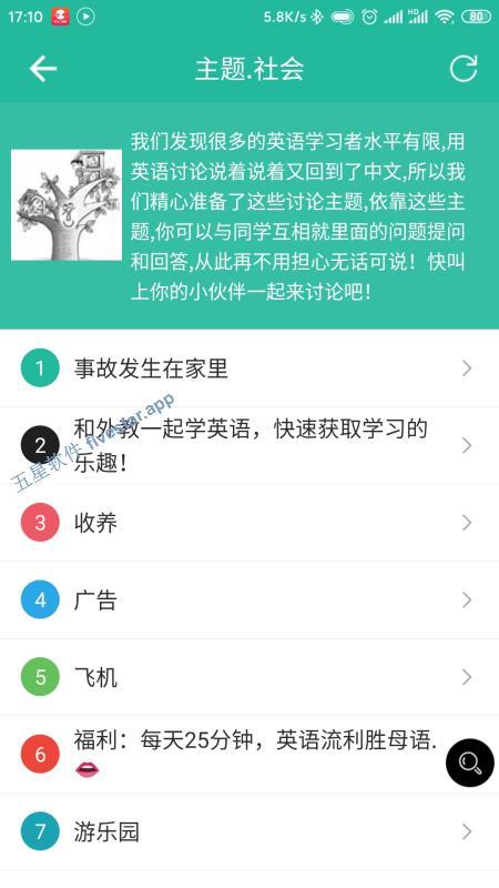 真·全能英语学习app: 走遍美国英语
